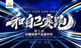 """""""和自己赛跑""""-第三届中国体育产业嘉年华"""