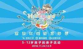 Hello World造物节2018 亲子活动