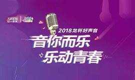 音你而乐 乐动青春 2018巨人龙杯好声音年度总决赛