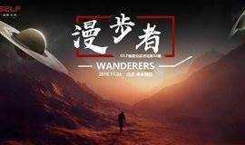 漫步者 Wanderers | 中科院讲坛回归北京 十一月巨献