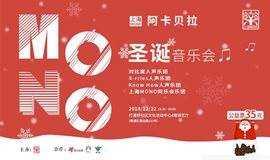 【年末巨献】上海MONO 阿卡贝拉同乐会圣诞专场