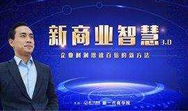 《新商业智慧3.0》全面升级,12月1-2日北京九震撼开讲!