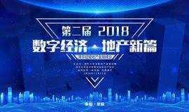 清华地产金融峰会 ——数字经济 · 地产新篇