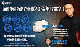 2018年最应该听的海外置业会 如何使你的房产做到20%年收益?!