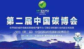 第二届中国国际低碳科技博览会(简称中国碳博会)