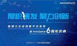 杨浦大企业创新平台发布暨InnoSpace六周年庆典 | InnoSpace 6th Anniversary and Launch of Yangpu Corporate Innovation Pla