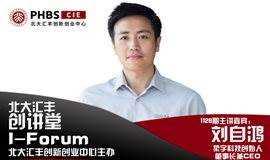 """【北大汇丰创讲堂】1128期--刘自鸿:""""柔""""道:科技创新与商业化的思考"""