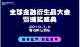 2019年全球金融衍生品大会(中国香港)