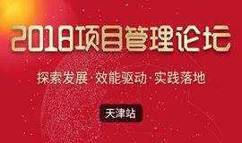 项目管理创新论坛—2018天津站