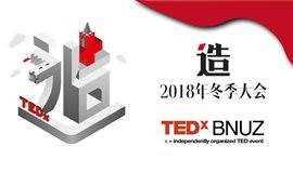 造 | 2018 TEDxBNUZ 冬季分享大会