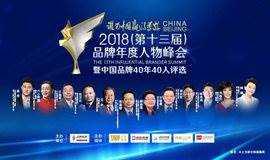 【报名】2018(第十三届)品牌年度人物峰会