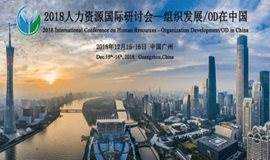 2018人力資源國際研討會—組織發展/OD在中國