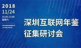 《深圳互联网年鉴2018》征集研讨会