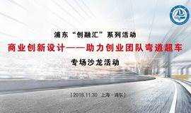 """【浦东 """"创融汇""""】商业创新设计——助力创业团队弯道超车  专场沙龙"""