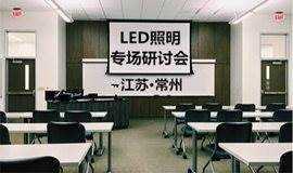 2018—2019安富利LED应用解决方案全国巡回研讨会·常州站
