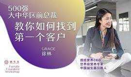 500强大中华区前总裁,教你如何找到第一个客户