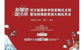 武汉新媒体学院首期试点班暨短视频新营销大咖私享会