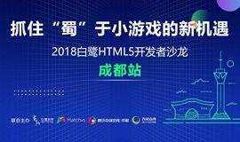 """抓住""""蜀""""于小游戏的新机遇-2018白鹭HTML5开发者巡回沙龙成都站"""