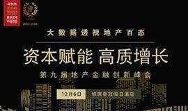 资本赋能 高质增长 和讯网第十六届财经风云榜第九届地产金融创新峰会