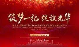 2018山东大学管理学院EE总裁班联谊年会