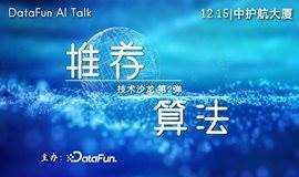 DataFun AI Talk ——推荐算法技术沙龙·第2弹