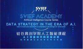硅谷高创学院培训课程:人工智能时代的数据战略-如何构建企业竞争优势及实施