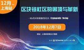 全球一站式区块链服务社区Cryptoprofile 上海Meetup