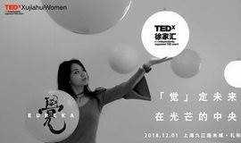 TEDxXujiahuiWomen2018  年度大会来临之前,你需要一场女性沙龙