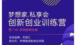 【梦想家】创新创业学院第八期创新创业训练营