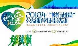 """2018年""""悦行越爱""""公益助学徒步活动志愿者报名"""