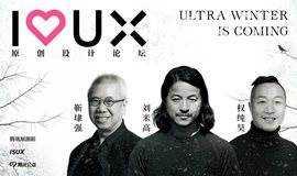 三位顶尖设计大咖汇聚腾讯原创设计论坛!靳埭强、Michael Lau、Kakao friends Hozo都来了!