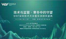 WBF世界区块链大会 · 世界区块链大会 —— 深圳技术大会暨亚洲颁奖盛典