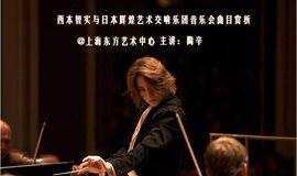 【围炉乐话】西本智实与日本辉煌艺术交响乐团音乐会曲目赏析