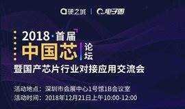 2018首届中国芯论坛暨国产芯片行业对接应用交流会
