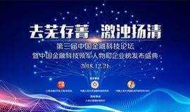 第三届金融科技论坛暨中国金融科技领军人物和企业榜发布盛典