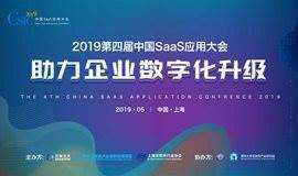 2019第四届中国SaaS应用大会 -- 助力企业数字化升级  营销云∣HR SaaS∣智能财务∣未来零售∣大数据∣金融科技∣信息化协同∣AI小程序