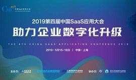 2019第四届中国SaaS应用大会 -- 助力企业数字化升级  智能营销∣HR人力管理∣智能财务∣新零售∣大数据∣金融科技∣信息化协同办公∣AI小程序