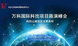 """万科国际科技项目路演峰会""""科技让城市生活更美好"""""""
