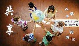 一个人走可以走得很快,一群人走才能走得更远-广州人脉资源共享会
