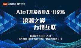 【限时免费】浪潮之巅 万物互联 —— AIOT开发者沙龙·北京站(12月22日周六)