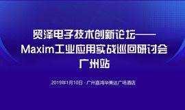 贸泽电子、Maxim工业应用实战研讨会(广州站)
