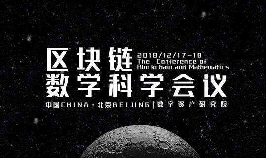 2018国际区块链数学科学会议ICBM