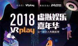 VRplay 2018 虚拟娱乐嘉年华