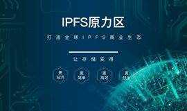 【12月11日】IPFS原力区分布式存储线下交流