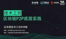 技术工坊 区块链P2P底层实践(HiBlock)