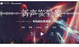 新声实验室——寻找新的思想者(杭州站)