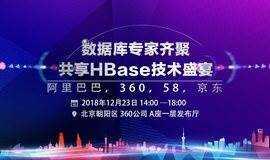 中国HBase技术社区第九届meetup-HBase典型应用场景与实践 数据库技术大会(北京站)