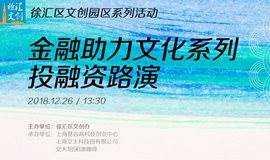 徐汇区文创园系列活动——金融助力文化系列投融资路演