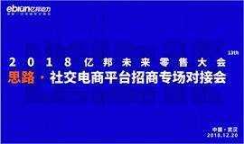 思路·社交电商平台招商专场对接会