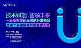 2018年【一品威客】集团品牌跃升发布会暨第二届服务商战略合作大会